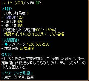 Angel710HolyCressEle.jpg