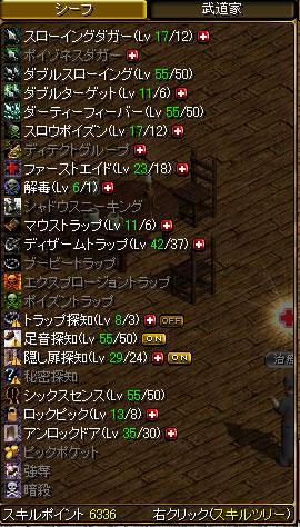 Thief500Skill1.jpg