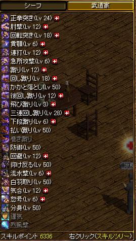 Thief500Skill2.jpg