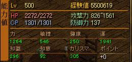 Thief500Status.jpg
