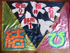 7/18応援幕1