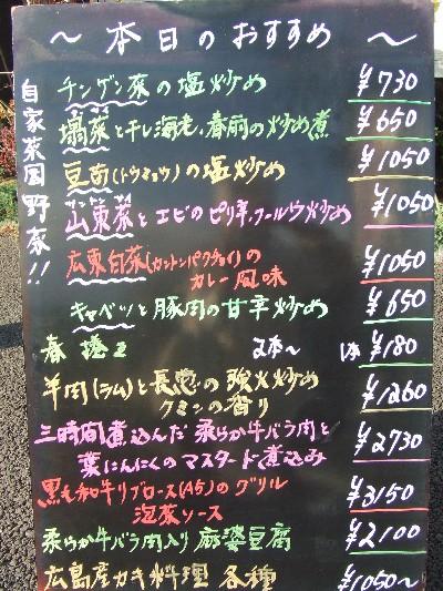 2009_1201本日のおすすめ