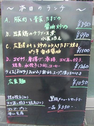 2009_1211ランチ