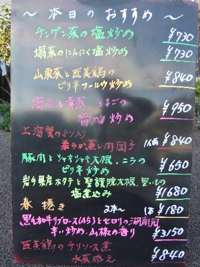 2009_1212本日のおすすめ