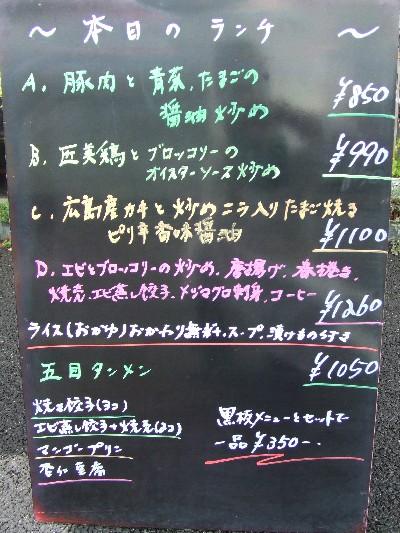 2009_1215ランチ