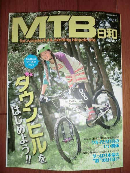 MTB日和Vol7・1