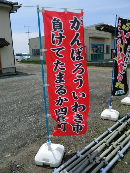 復興目指す・道の駅四倉・8