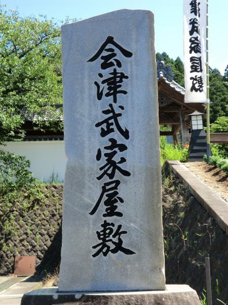 のんびり会津旅行・3