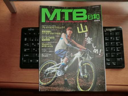 MTB日和Vol.8・1