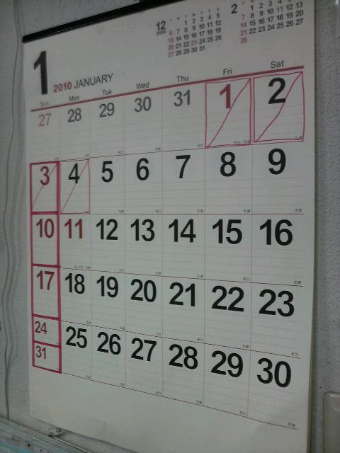 カレンダーです