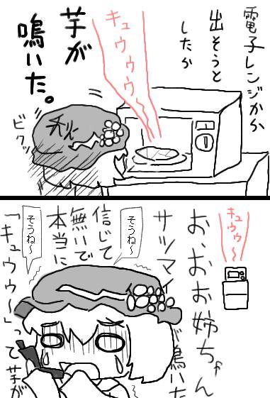 鳴いた焼き芋