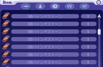 7級BS作成