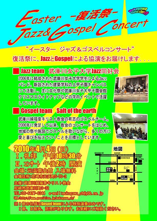 10イースターJAZZ&GOSPELコンサート(統合)