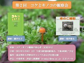 スクリーンショット(2011-10-20 18.49.22)
