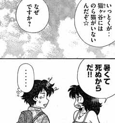 熱いぞ!猫ヶ谷第10話04