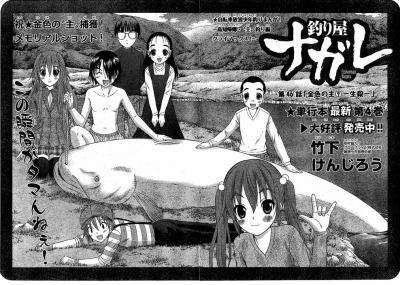 釣り屋ナガレ第46話01