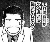 ANGELVOICE第128話09