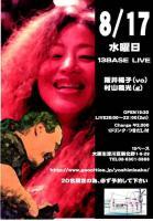 フライヤー13ベース2011-08-17 vo阪井楊子g村山義光Duo