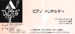 広島の春チケット