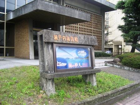 瀬戸内海汽船入口