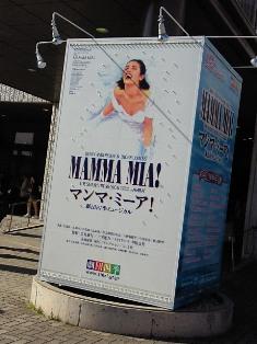 マンマ・ミーア