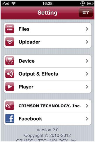 CrimsonTec.アプリm16セッティング画面