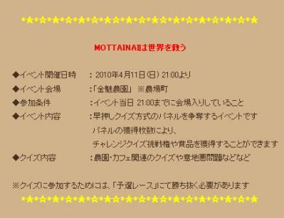 mwo2010_03_09_162312.jpg