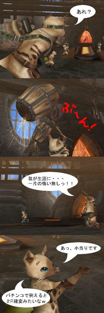 炎王槍4コマ