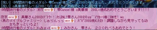 みかさん200