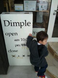 20130208_Dimple2.jpg