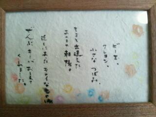 20130324_素敵な贈り物2