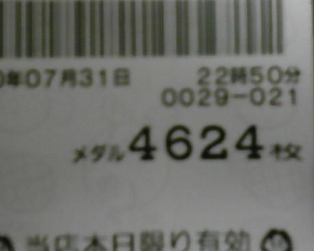 100731_225036.jpg