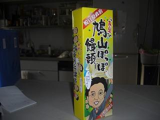 大吉ラーメン・鳩山ぽっぽ 004