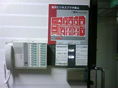 金沢ビジネスプラザ尾山入口