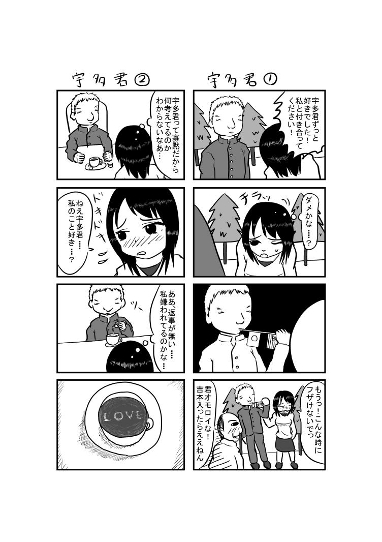 20091231_商業誌投稿5a