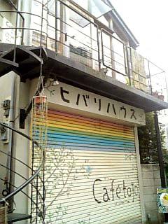 cafe tojo ヒバリハウス外観