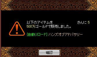 0904ハンズ売り