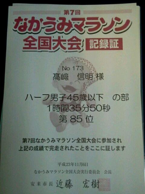 rps20111109_133753.jpg