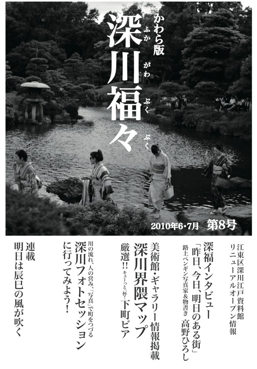 fukapuku8omote_表紙