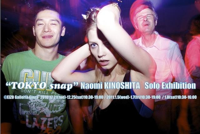 tokyosnap_omote_20101218234823.jpg