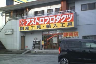 アストロプロダクツ静岡店