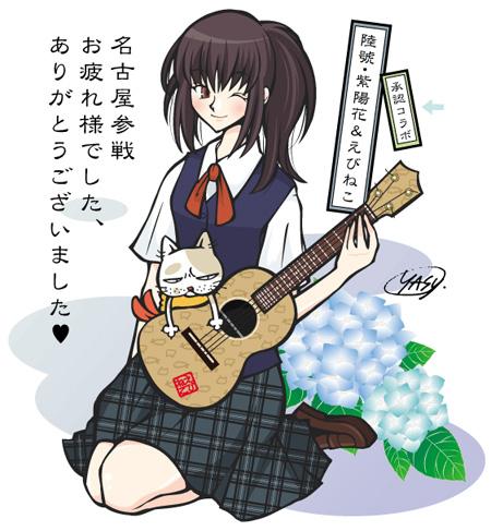from-yasu.jpg
