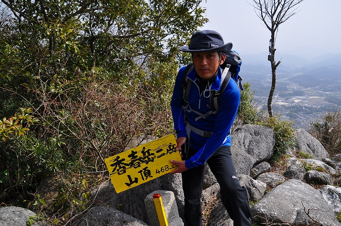 香春岳 (36)