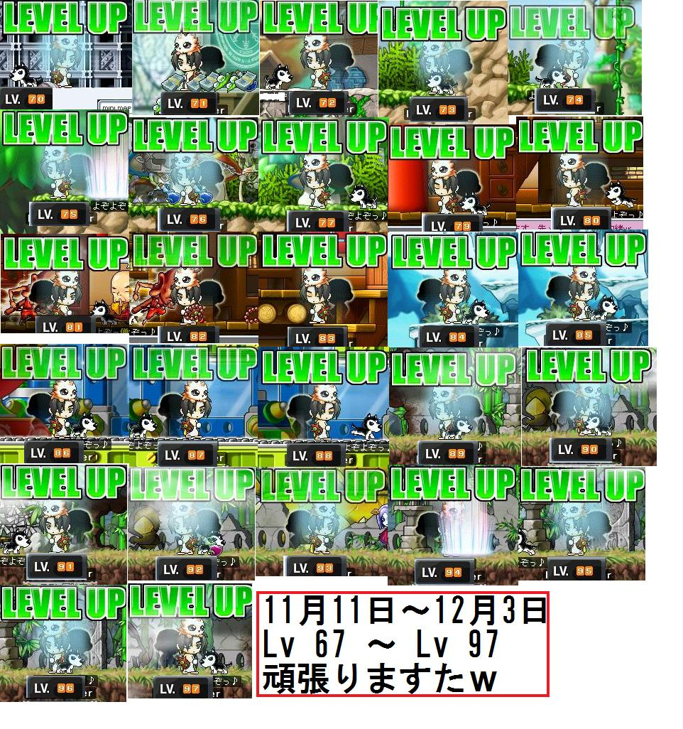 12月4日 投げLvUPSS 70→97