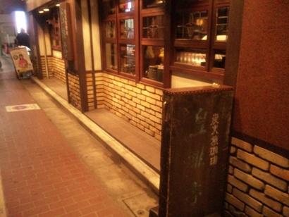 喫茶店 池袋東口 皇琲亭 おいしいコーヒー ネイルサロンマジーク池袋店 鈴木雅子100408