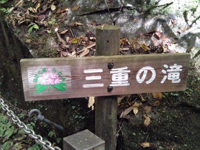 三重の滝看板