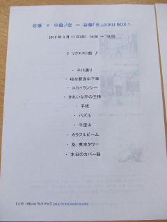 20120311_01.jpg