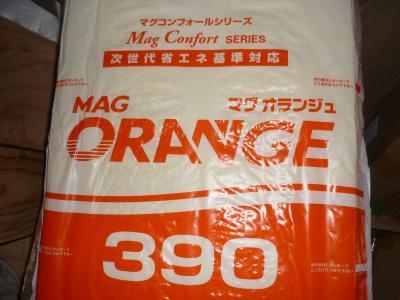 マグオランジュ2