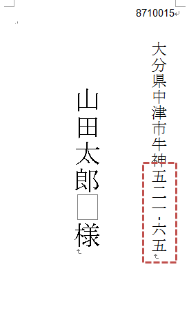 住所の番地が漢数字に変わった ... : 年賀状 word : 年賀状