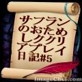 safuran5.jpg